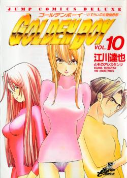 Golden Boy Manga