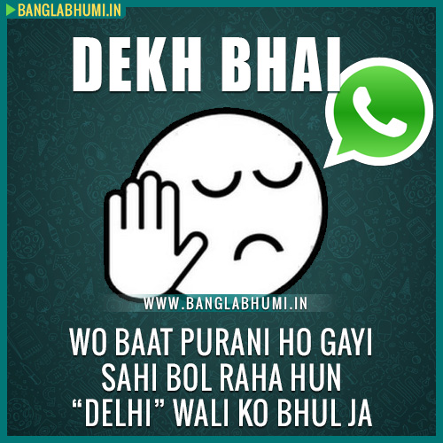 Latest Whatsapp Dekh Bhai Very Funny Wallpapers
