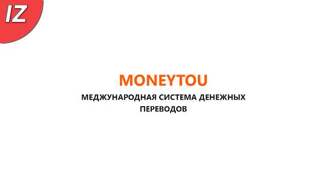 MONEYTOU МЕДЖУНАРОДНАЯ СИСТЕМА ДЕНЕЖНЫХ ПЕРЕВОДОВ