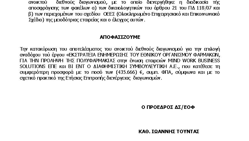 435.000 ευρώ στην εταιρία της γυναίκας του υπουργού Οικονομικών