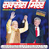 Succes Mirror June  2015 in Hindi Pdf free download