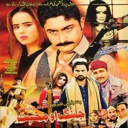 Pashto Afghani Drama Janbaz Part 4   Pushtoforu com