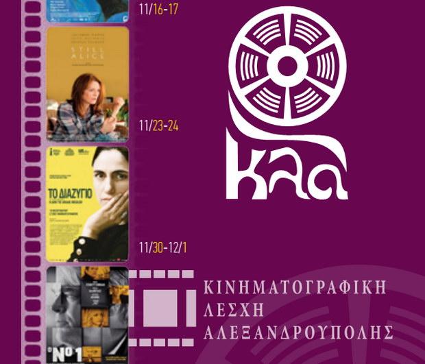 Πρόγραμμα χειμερινών προβολών Κινηματογραφικής Λέσχης Αλεξανδρούπολης