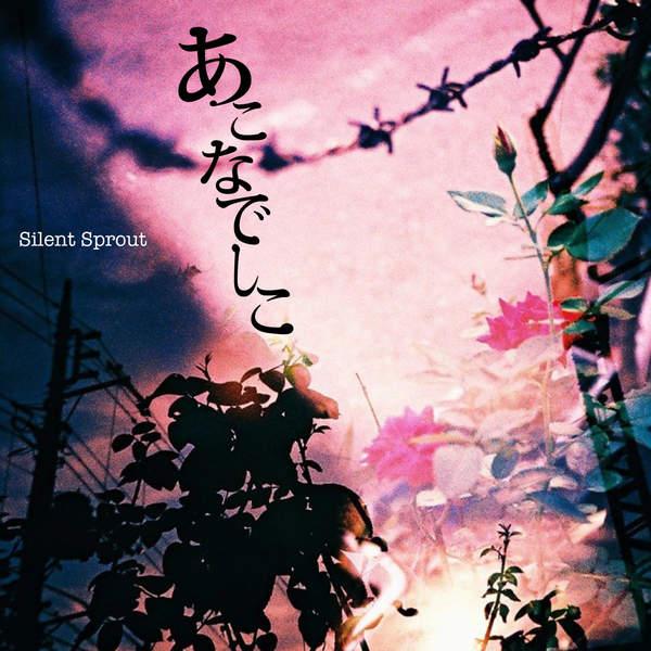 [Album] Silent Sprout – あこなでしこ (2015.12.23/MP3/RAR)