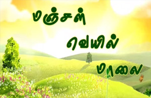 Manjal Veyil Malai 22-10-2018 Vasanth TV