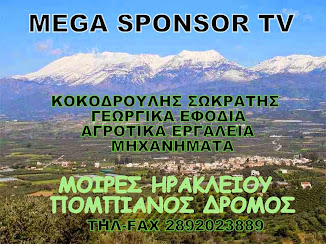 MEΣΣΑΡΑ AGROTICA TV