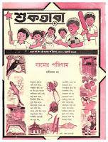 Suktara 1400, Shraban (July 1993)