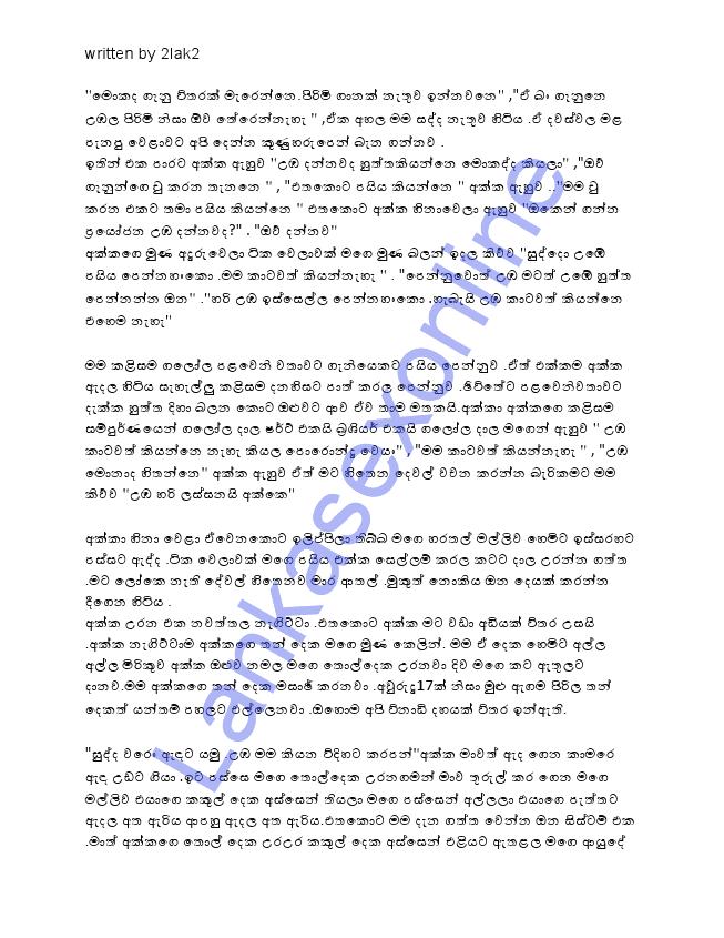 Narakama Naraka Sinhala Stories | newhairstylesformen2014.com