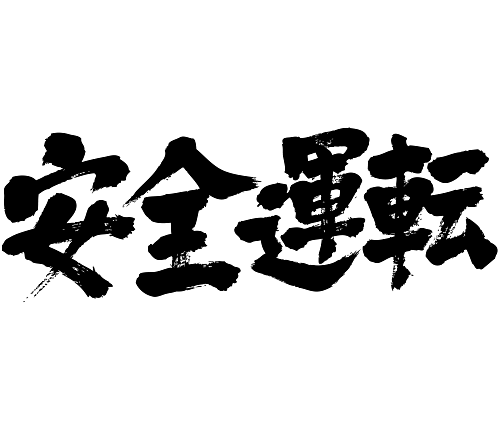 safe driving in brushed Kanji calligraphy