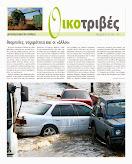 Οικοτριβές #τεύχος 15