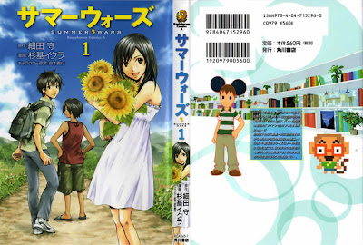Summer Wars - サマーウォーズ
