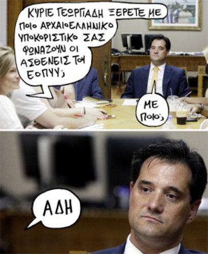 Άδωνις Γεωργιάδης Υπουργός υγείας