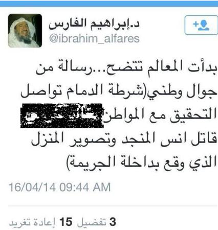 ملابسات مقتل الشاب أنس ابن الشيخ محمد المنجد