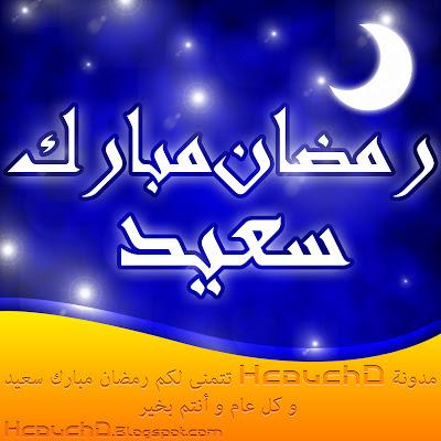 تحميل لافتة رمضانية مجانا { PSD }