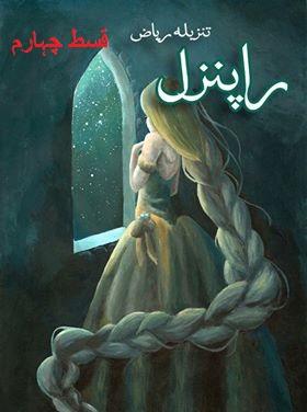 Rapunzel 4 by Tanzila Riaz.