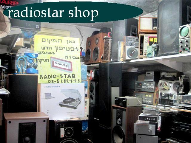 חנות רדיו הכוכב