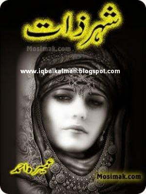 Shehar E Zaat Download Urdu Novel