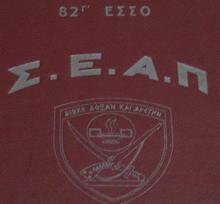 ΣΕΑΠ 1982