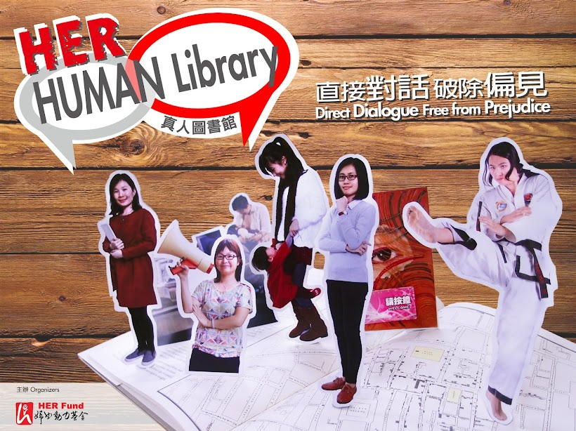 HER Human Library 真人圖書館