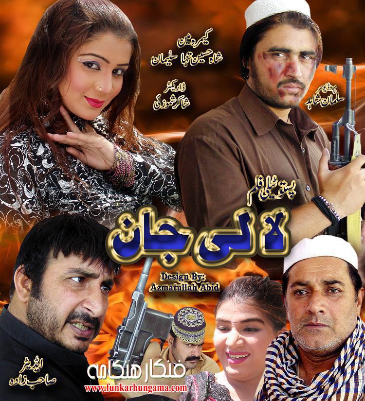 "Pashto Cinema: Pushto Tele Film"" Lali Jan"" Poster"