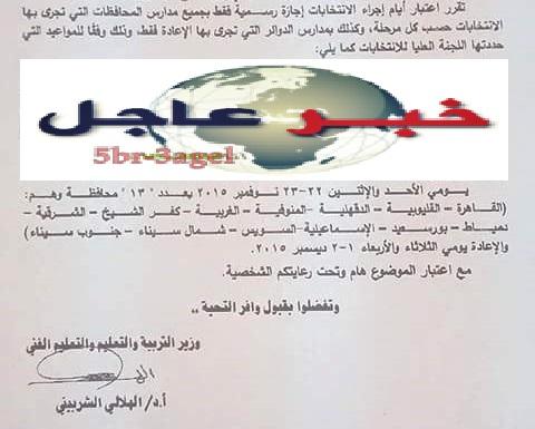 وزارة التربية والتعليم - تقرر منح اربعة ايام اجازة بالمدارس فى 13 محافظة بالجمهورية