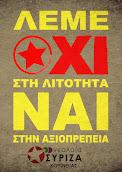 Καλούμε τον ελληνικό λαό να πει ένα ηχηρό ΟΧΙ