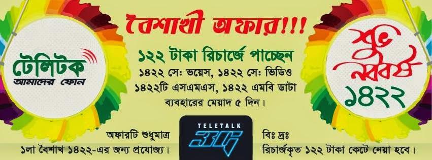 teletalk+boishakhi+offer+with+1422+MB+3G+internet+data+,1422+sec+voice,+1422sec+video,1422+SMS+only+122tk