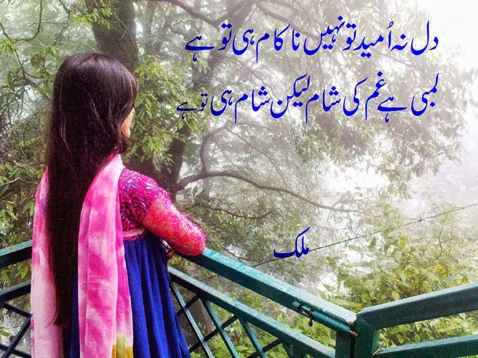 Gham Ki Shaam SMS Shayari In Urdu