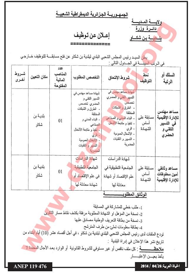 اعلان عن توظيف بلدية بن شكاو المدية افريل 2014