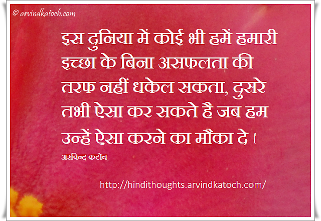 Hindi Thought, Quote, Failure, success, allow, push,