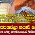 Newspaper interview with sri lankan Snake Doctor Ddharmadasa Kodikara