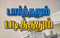 Tami News papers Paarthathum Padithathum 27-11-2014
