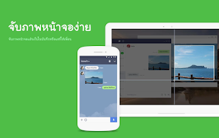 Line capture screen for Chrome webstore