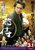 Neko zamurai (Samurai Cat) (2014) ()