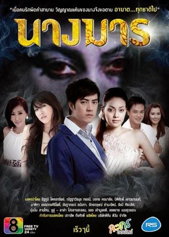Nang Marn 2015 poster