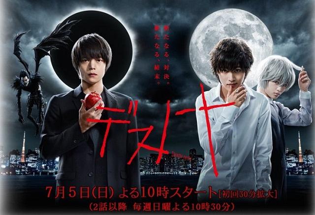 Death Note J-Drama 2015