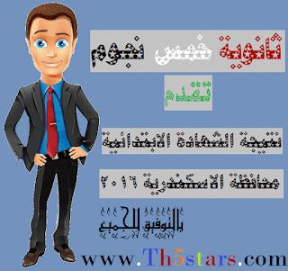 نتيجة الشهادة الإبتدائية التيرم الأول محافظة الاسكندرية 2016