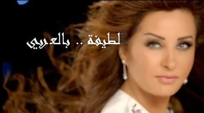 اغنية لطيفة بالعربي
