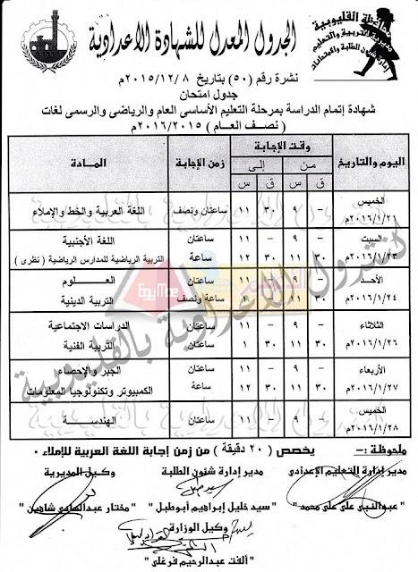 جدول امتحانات نصف العام 2016 محافظة القليوبية