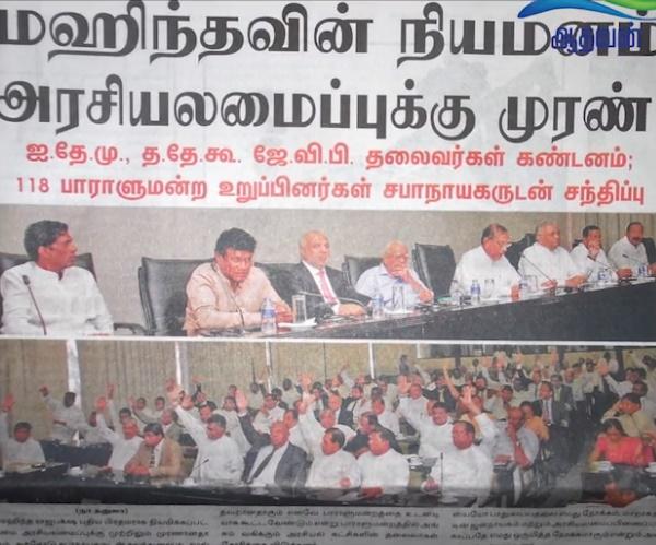News paper in Sri Lanka : 03-11-2018