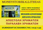 """MONEYSTOREKALLITHEAS"" - Μούτσιου Γλυκερία"