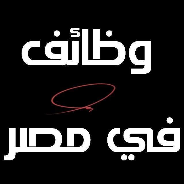 صفحة وظائف في مصر