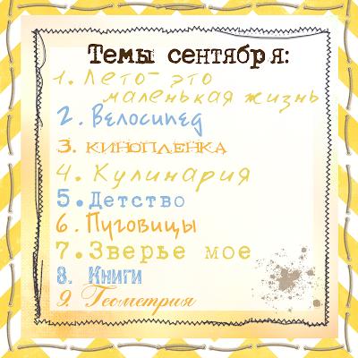 Темы сентября