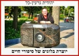 יוצרת האתר - דוּדָה -  יהודית גרעין-כל : תחקיר, עריכה,  צילום וידאו וסטילס