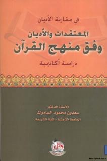 حمل كتاب  المعتقدات والأديان وفق منهج القرآن - سعدون محمود الساموك