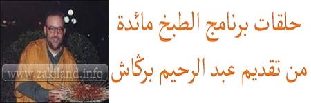 حلقات برنامج الطبخ مائدة من تقديم عبد الرحيم برڭاش épisodes maida bargach