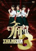 Keitai Deka 3: The Movie (2011)