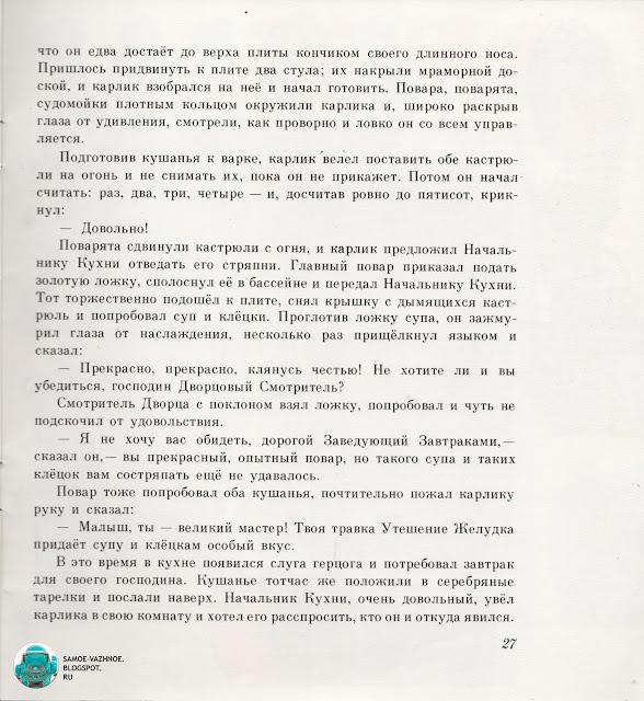 Читать краткое содержание рассказа ионыч чехова