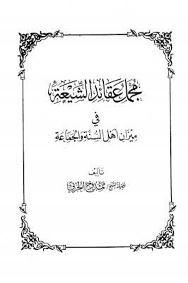 حمل كتاب مجمل عقائد الشيعة في ميزان أهل السنة و الجماعة - ممدوح الحربي