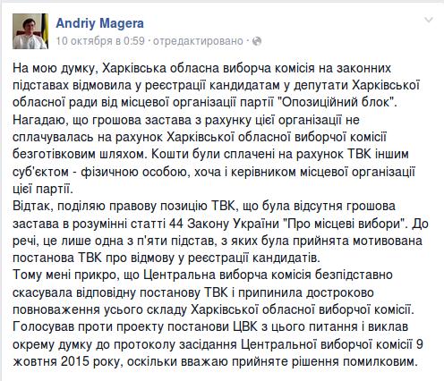 Заступник голови ЦВК Андрій Магера, на своїй сторінці у facebook заявив, що поділяє правову позицію Харківської ТВК, щодо відсутності грошової застави в розумінні статті 44 Закону